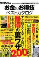 HMV&BOOKS onlineラジオライフ編集部/お金のお得技ベストカタログ 三才ムック