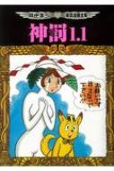 神罰1.1 田中圭一最低漫画全集