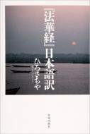 『法華経』日本語訳