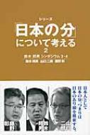 """シリーズ「日本の分」について考える 2 鈴木邦男シンポジウム3・4 ネプチューン""""ノンフィクション""""シリーズ"""