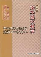 HMV&BOOKS online間瀬清美/衣生活の科学 テキスタイルから流通マーケットへ 新版