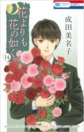 花よりも花の如く 14 花とゆめコミックス