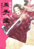 陰陽師 玉手匣 5 ジェッツコミックス