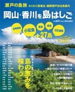 瀬戸の島旅 岡山・香川を島はしご 小豆島・笠岡諸島・豊島・直島・日生諸島