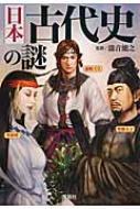 日本古代史の謎 宝島SUGOI文庫