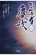 かぶき者 慶次 1 宝島社文庫