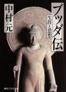 ブッダ伝生涯と思想 角川ソフィア文庫