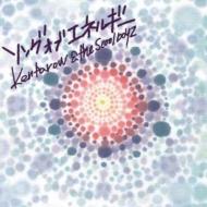 ソングオブエネルギー (7インチシングルレコード)