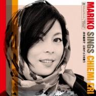 MARIKO Sings CHIEMI ERI ─ 井手麻理子 江利チエミを歌う ─