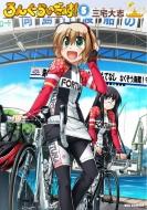 ろんぐらいだぁす! 5 IDコミックス/REXコミックス