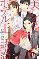 美しきホテル王たちの誘惑 ミッシィコミックス Ylcコレクション
