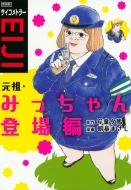 新装版 サイコメトラーeiji 元祖・みっちゃん登場編 Kcデラックス