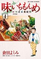 味いちもんめ-にっぽん食紀行-4 ビッグコミックスペリオール