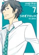 新装版 うさぎドロップ 7 フィールコミックス Swing