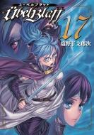 ユーベルブラット 17 ヤングガンガンコミックス