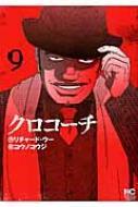 クロコーチ9 ニチブン・コミックス