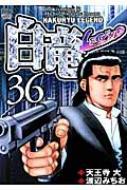 白竜legend 36 ニチブン・コミックス