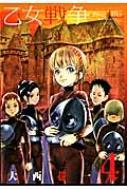 乙女戦争 ディーヴチー・ヴァールカ 4 アクションコミックス / 月刊アクション