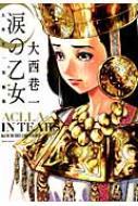 涙の乙女 大西巷一短編集 アクションコミックス