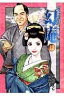 そば屋 幻庵 12 Spコミックス