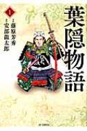 葉隠物語 1 Spコミックス