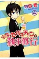 少年セバスチャンの執事修行 4 ウィングス・コミックス