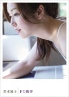笛木優子 写真集 「Fの旋律」