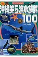 美ら海水族館100 どうぶつアルバム