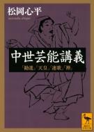中世芸能講義「勧進」「天皇」「連歌」「禅」 講談社学術文庫