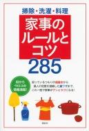 掃除・洗濯・料理 家事のルールとコツ285 講談社の実用BOOK