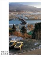 陸前高田2011−2014