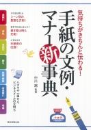 手紙の文例・マナー新事典 気持ちがきちんと伝わる!