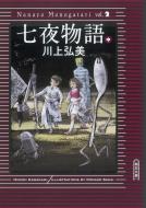 七夜物語 中 朝日文庫