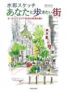 水彩スケッチ あなたと歩きたい街 ヨーロッパ・アジア・日本の街角を描く