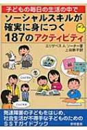 子どもの毎日の生活の中でソーシャルスキルが確実に身につく187のアクティビティ