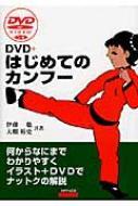 はじめてのカンフー DVD+