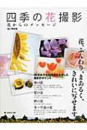 四季の花撮影 花からのメッセージ 花、ふんわり、まあるく、きれいに写せます