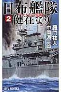 日布艦隊健在なり 2 アメリカの策略 RYU NOVELS