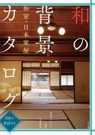 和の背景カタログ 和室・日本家屋 間取り・解説付き 漫画家・アニメーター必携の写真資料集