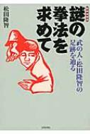 謎の拳法を求めて 武の人・松田隆智の足跡を辿る