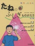 たねのふしぎものがたり(全3巻)