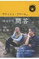 サティシュ・クマールのゆっくり問答with辻信一