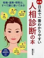 日本で一番わかりやすい人相診断の本