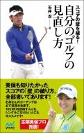 HMV&BOOKS online石井忍/スコアの壁を破る!自分のゴルフの見直し方