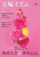 宝塚イズム 31 特集1 さよなら柚希礼音&夢咲ねね