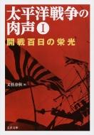 太平洋戦争の肉声 1 開戦百日の栄光 文春文庫