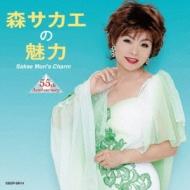森サカエの魅力 55th Anniversary