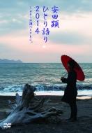 TEAM NACS SOLO PROJECT 安田顕 ひとり語り2014〜ギターの調べとともに。