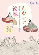 HMV&BOOKS online上野友愛/かわいい絵巻