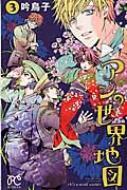アンの世界地図 -it's A Small World-3 ボニータ・コミックス